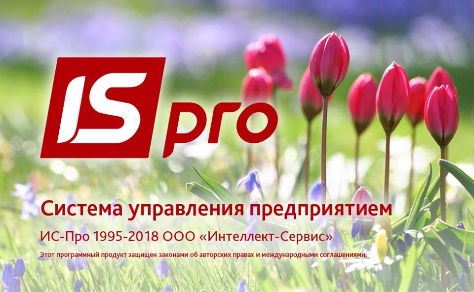ispro711026